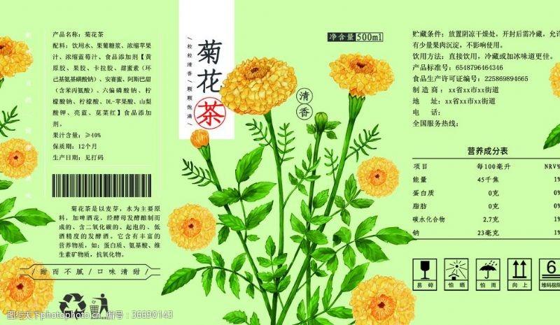 減肥菊花茶