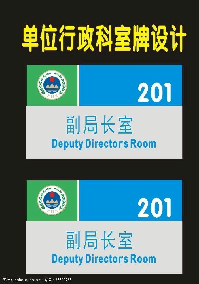設計科室門型牌環保科室牌