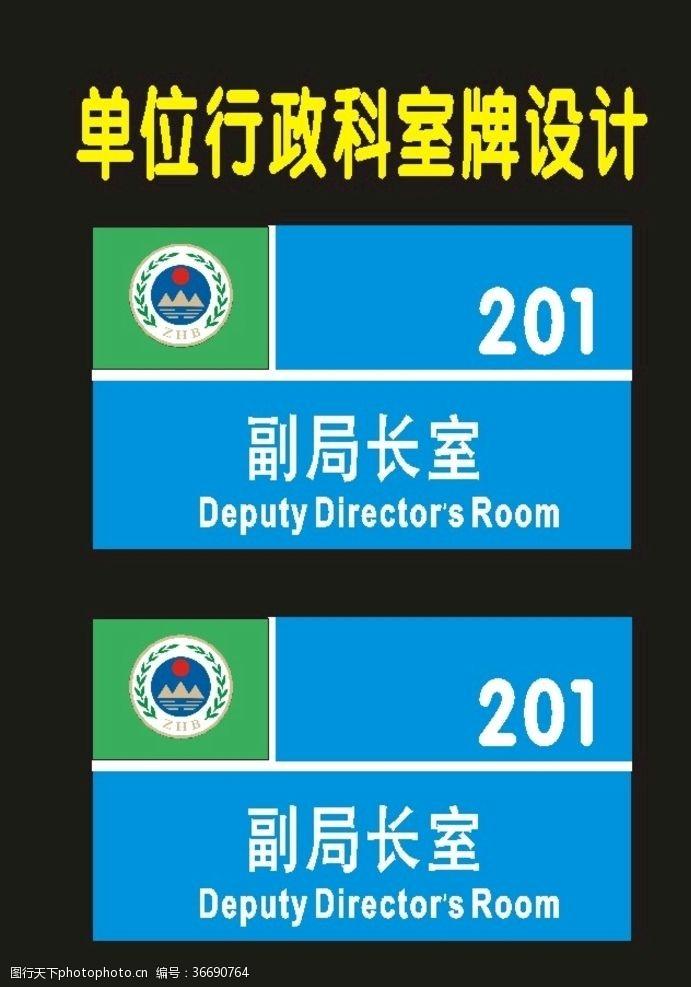 設計科室門型牌子環保科室牌