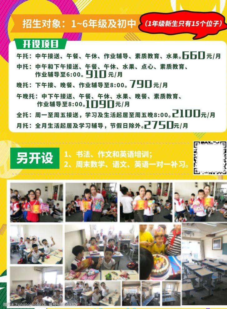 培訓班培訓教育宣傳單