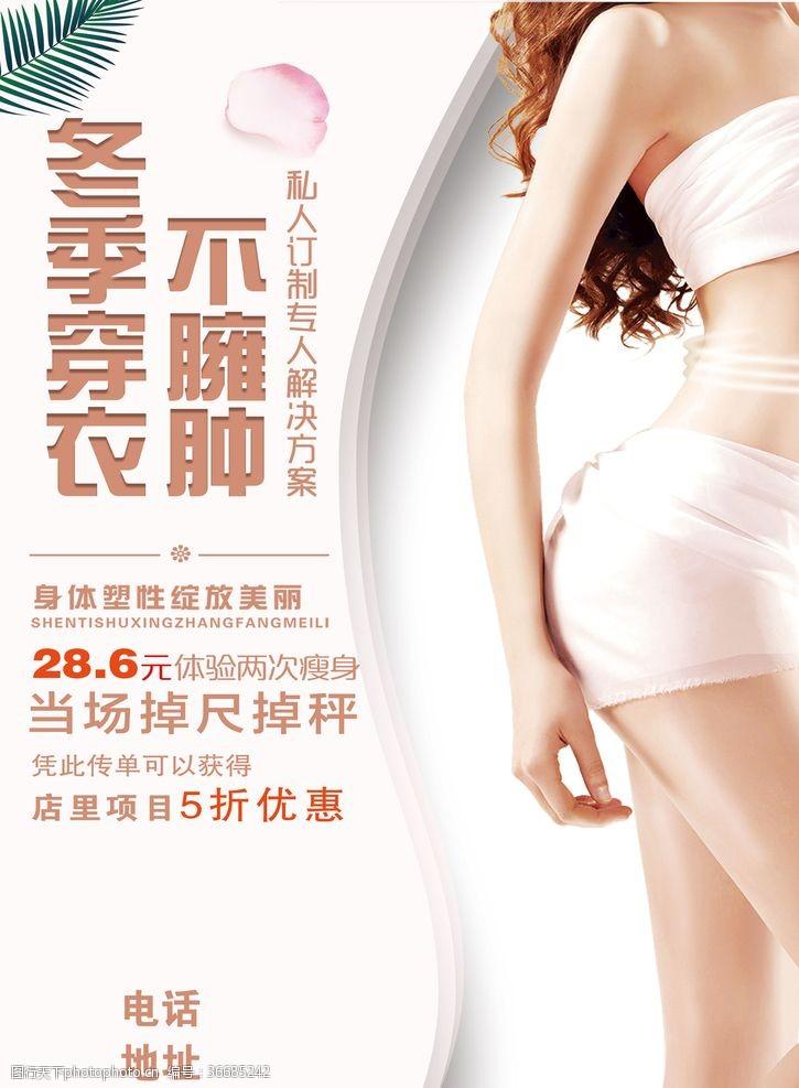 減肥瘦身美體美纖體容