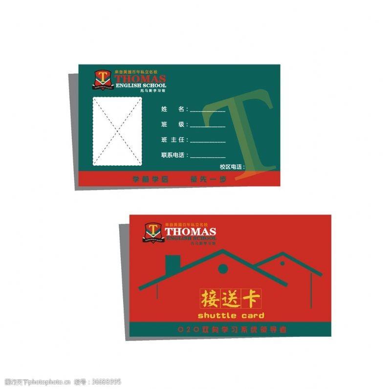 培訓班學生接送卡