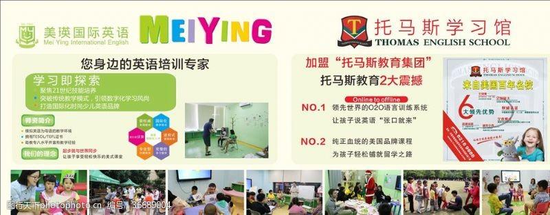 培訓班英語培訓展板