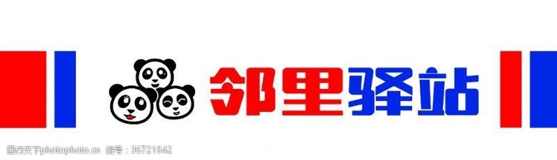 广告设计百世快递邻里驿站