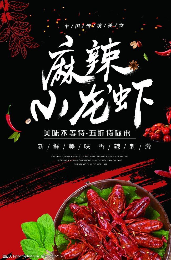 广告设计麻辣小龙虾美食海报