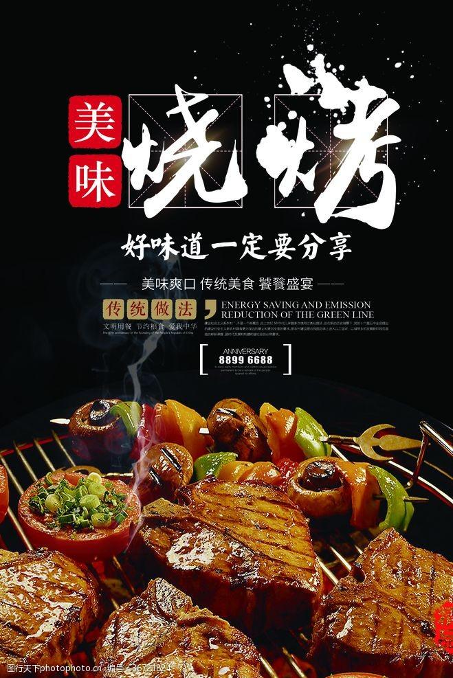 广告设计美味烧烤海报
