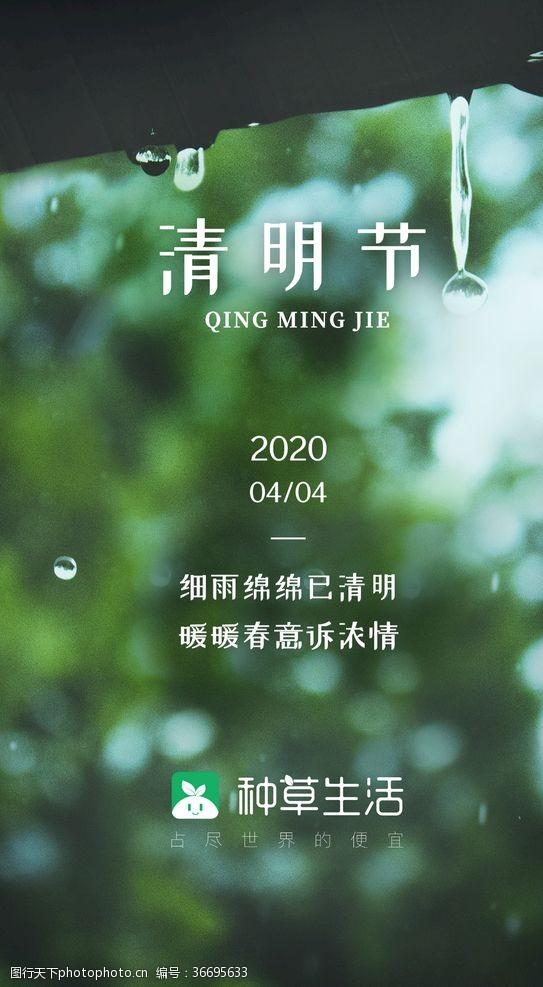 種草生活2020清明節平面設計
