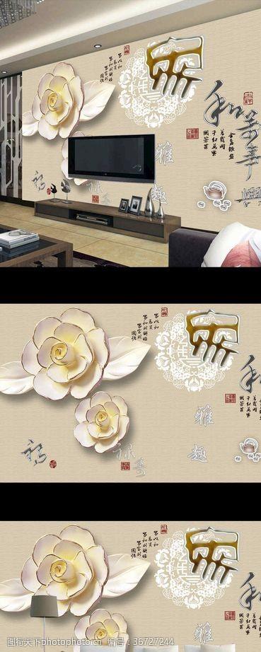 设计家和富贵浮雕花卉电视背景墙