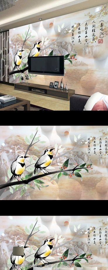 设计家和富贵花鸟电视背景墙