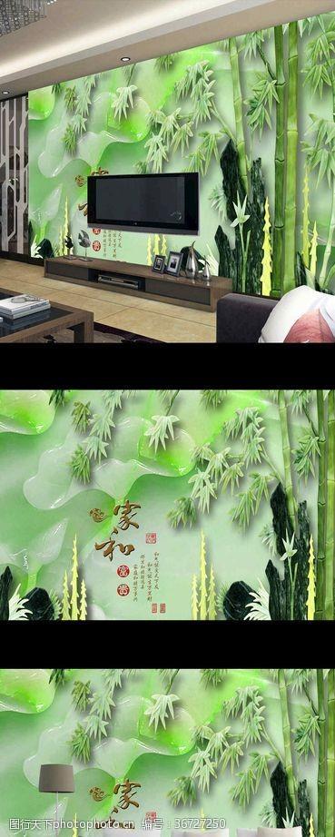 设计家和富贵玉雕竹林电视背景墙
