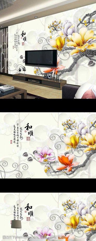 设计家和富贵玉兰花山水电视背景墙