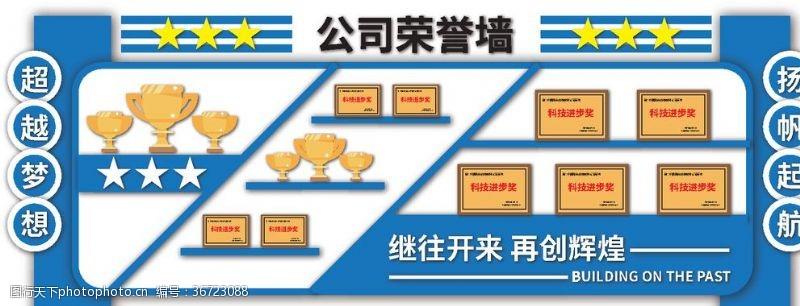 展板模板企业荣誉墙文化墙