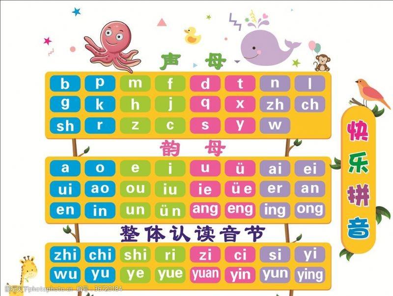 广告设计声母表韵母表整体认读音节