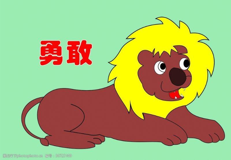 展板模板狮子