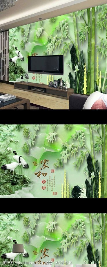 设计家和富贵玉雕竹子电视背景墙