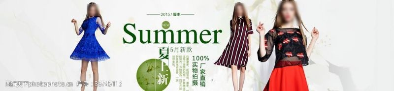 夏季上新服裝