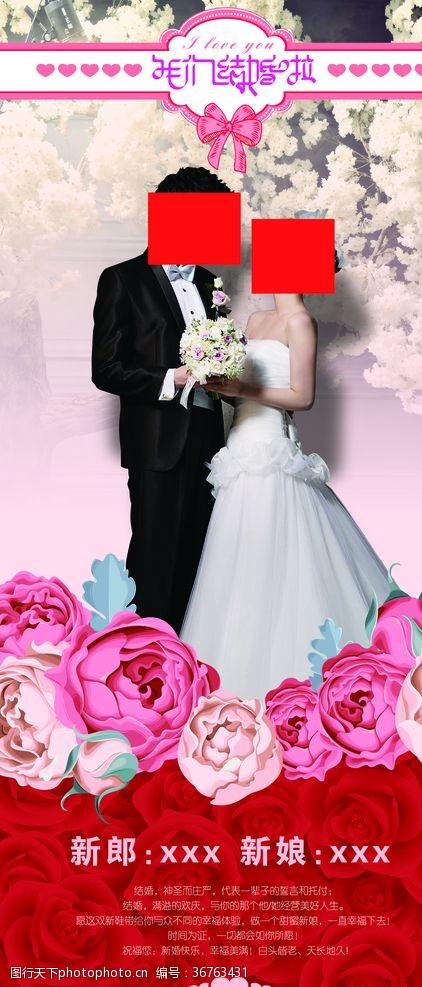 展板模板婚禮海報設計