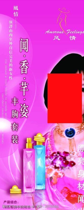 展板模板美容院活動海報設計