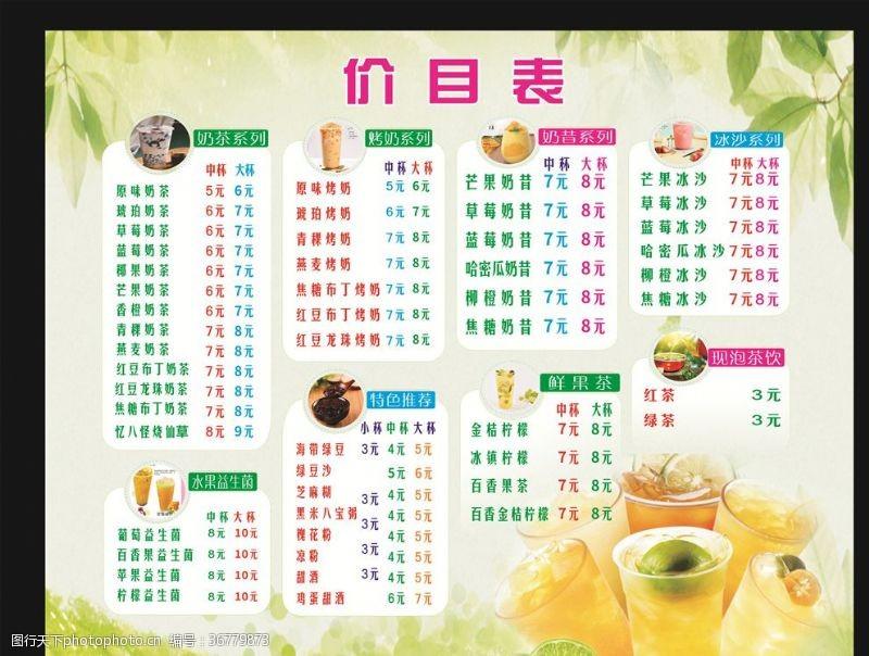 小清新奶茶價目表