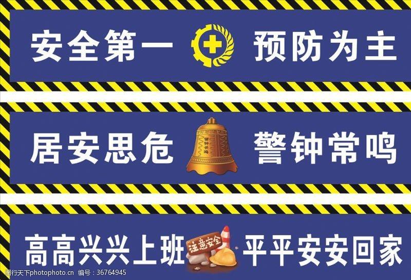 展板模板安全生產標語
