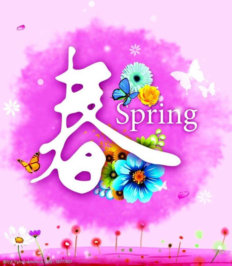 節日春spring