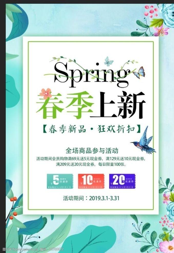 小清新春天春天插畫春季插畫清新