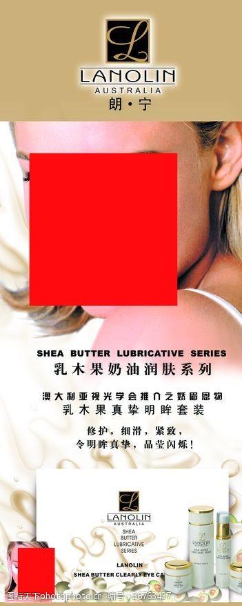 展板模板護膚品海報設計