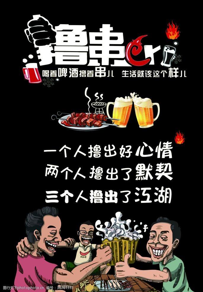 夏天擼串海報燒烤海報背景墻