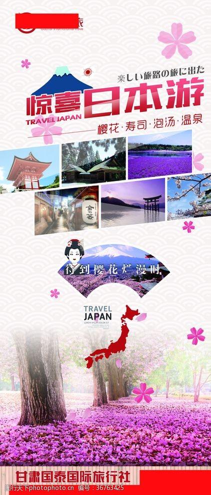 展板模板旅行社活動海報設計