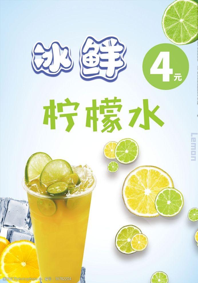 小清新檸檬水