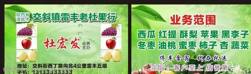 西瓜水果名片