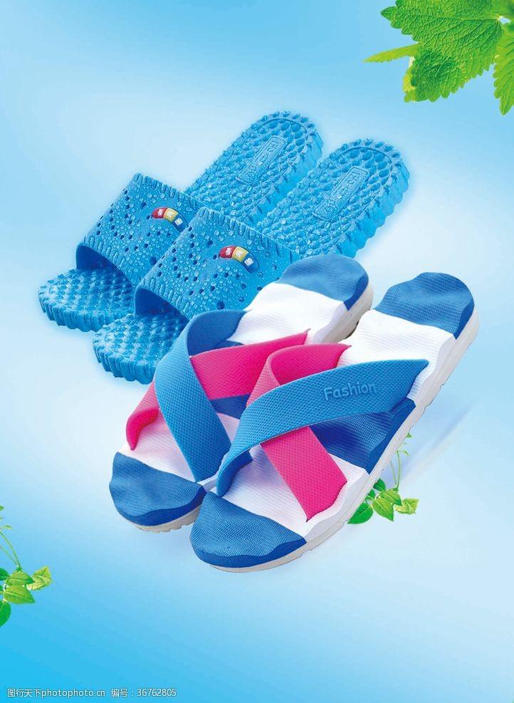 夏天拖鞋宣傳