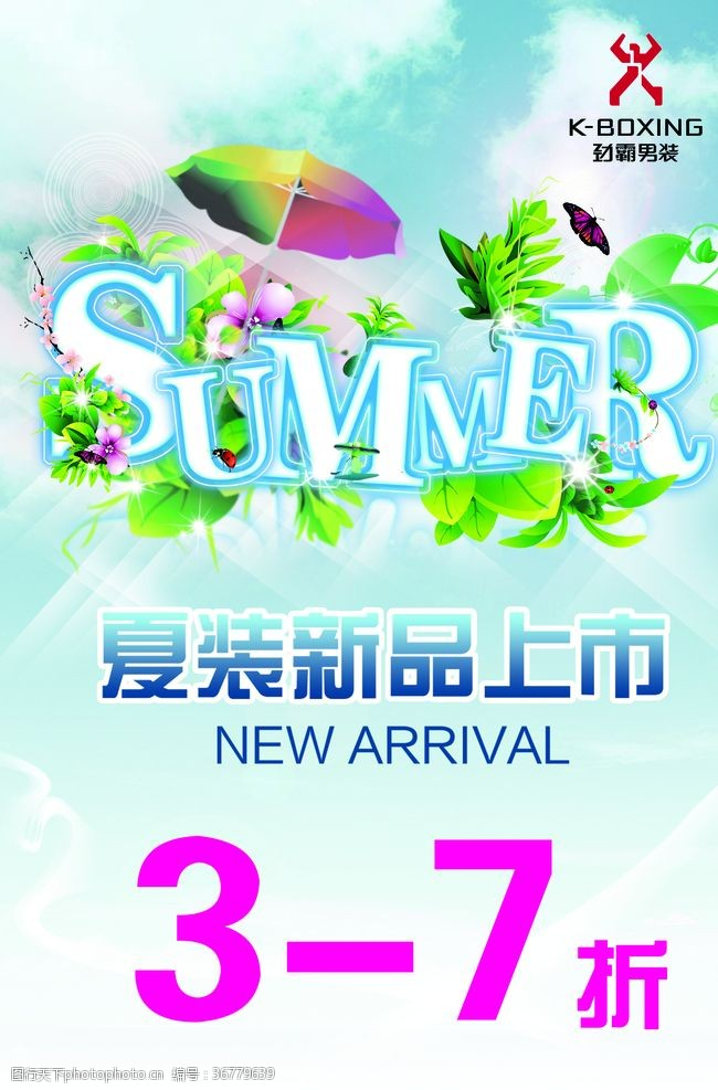 新品上市夏季服裝