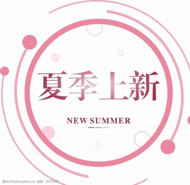 夏季上新設計