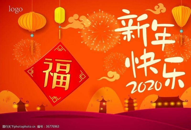 節日新年快樂