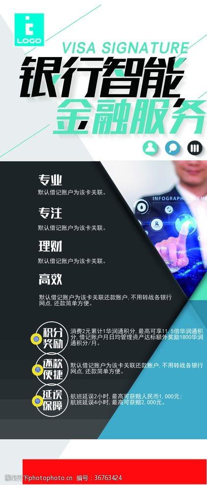 展板模板銀行理財產品海報