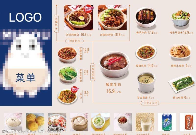 簡約2020餐飲新品菜單