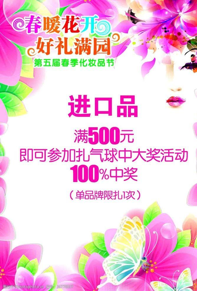 節日春季化妝POP