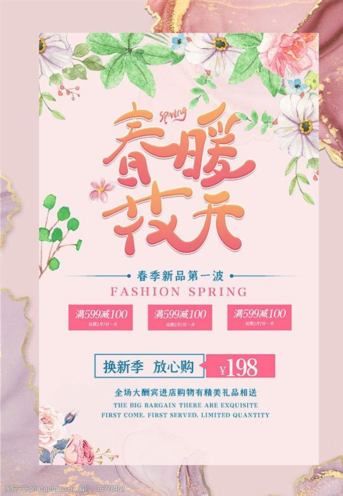 春季新品上市宣傳廣告