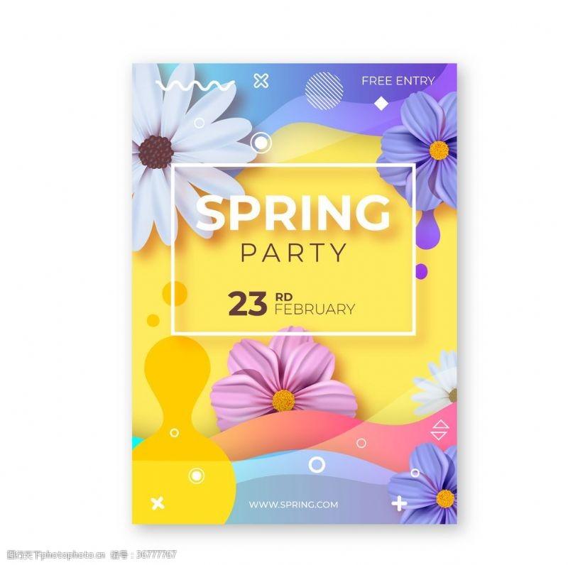 夏天你好精美花卉海報夏天海報