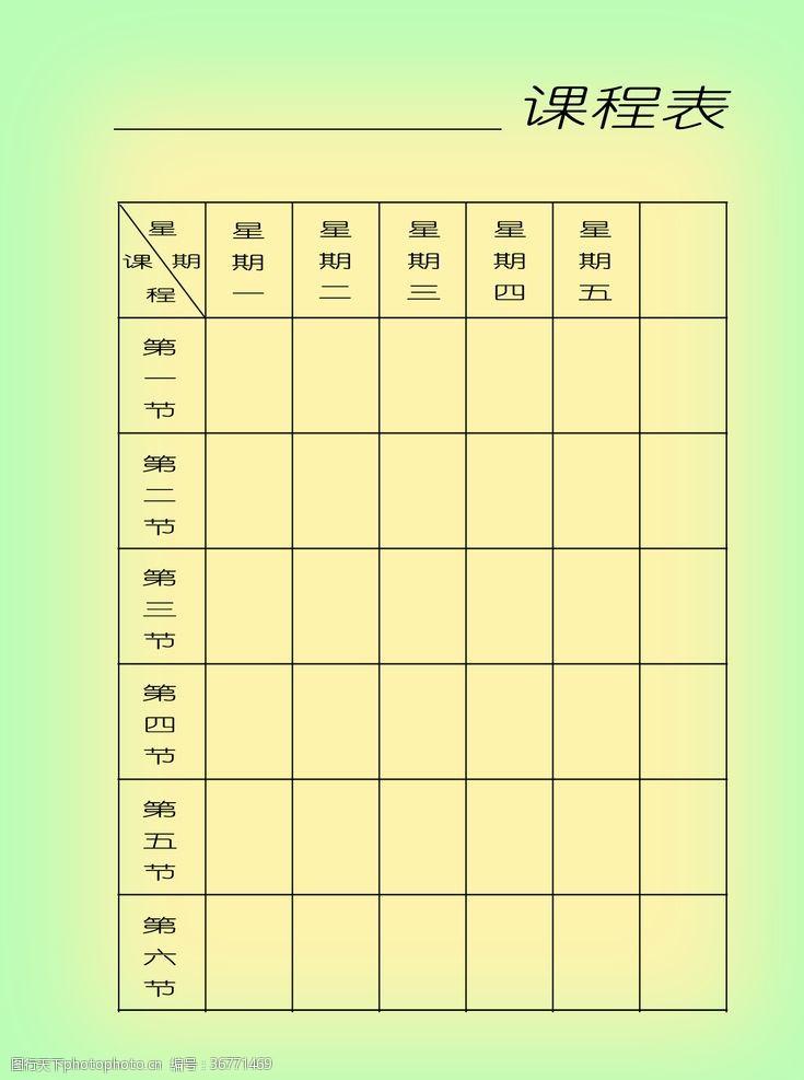 簡約課程表