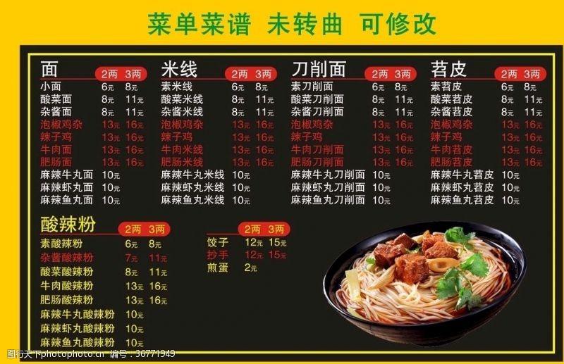 簡約麻辣公寓菜單菜譜價目表