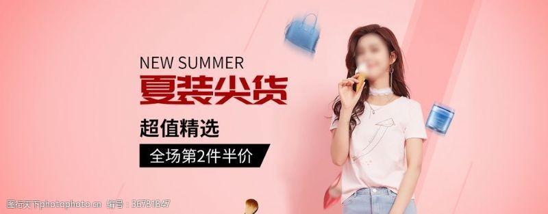小清新女裝banner