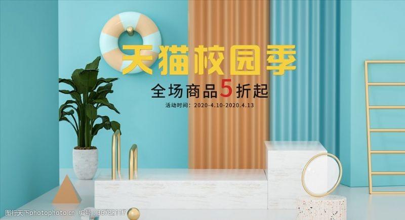 小清新清新春夏新品女鞋海報psd首頁