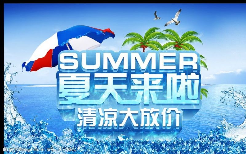 夏天你好夏天來啦