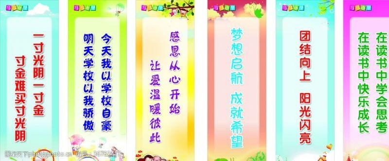 小清新學校標語