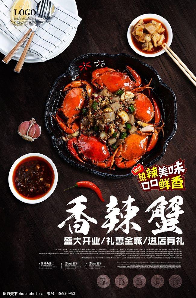香辣蟹海報背景