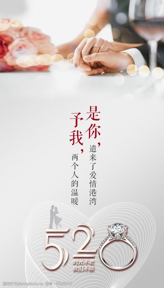 提醒背景海报设计-第6页限号求婚平面设计图图片