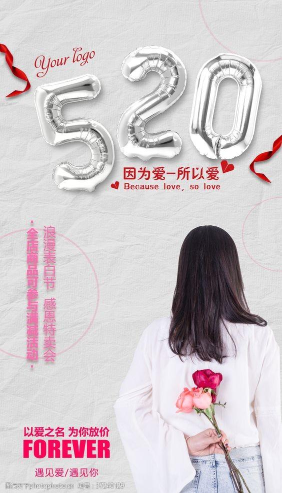 求婚背景海报设计-第6页汉仪水柱字体设计在线v背景图片