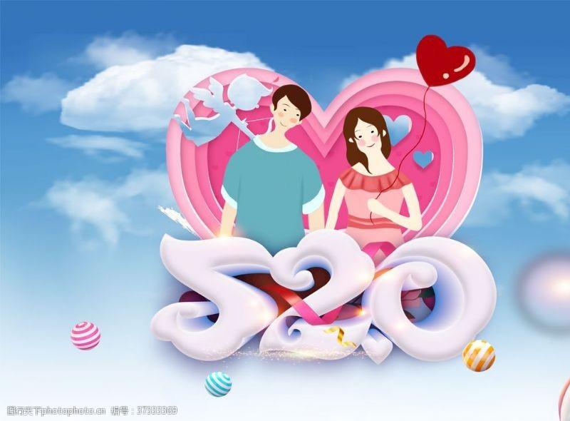 求婚背景海报设计-第3页深圳格林家具设计图片